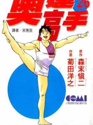 奥运高手 中文