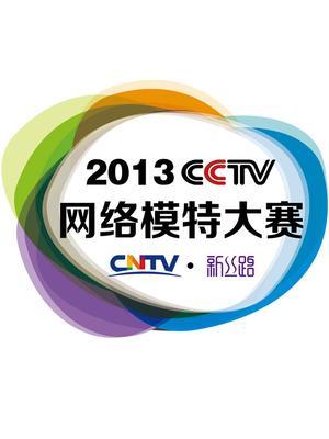 CCTV网络模特大赛