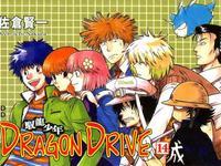 馭龍少年(Dragon Drive)