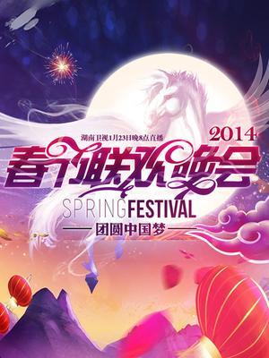 湖南卫视2014春晚(精彩片段)