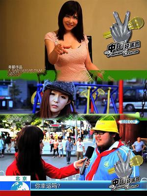 中国好演员