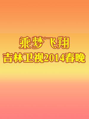 吉林卫视2014春晚