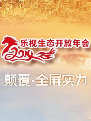 年会:2014乐视生态开放年会