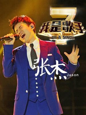 我是歌手第二季 张杰