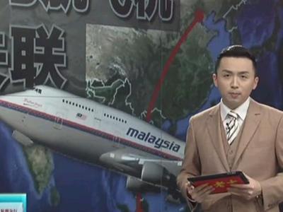 九点半》20140310:马航失联客机几大谜团马航股票