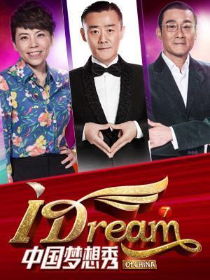中国梦想秀第七季