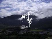 《舌尖上的中国2》20140502:时节