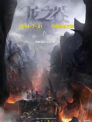 龙之谷:破晓奇兵
