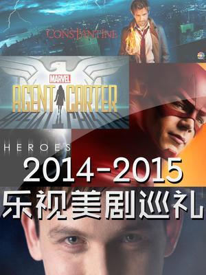 2014-2015乐视美剧巡礼