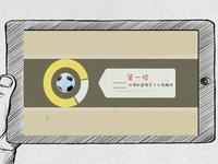 独家策划-手绘世界杯 如何伪装成资深球迷
