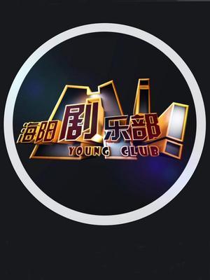 海阳剧乐部