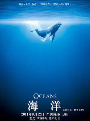 海洋 国语版