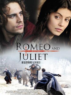新版罗密欧与朱丽叶