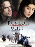 新版罗密欧与朱丽叶下