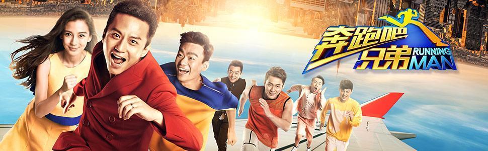 奔跑吧兄弟_高清视频在线观看   奔跑吧兄弟之白蛇传说 金钟国