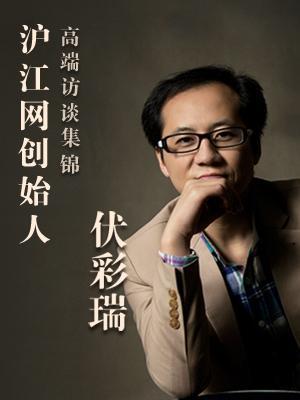 沪江网伏彩瑞·高端访谈集锦