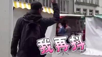 刘烨传授抖手防迷路招式