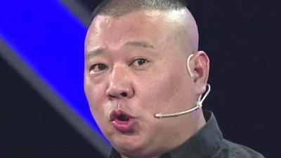郭德纲录节目频喊保安