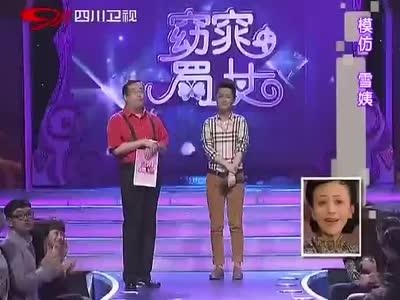 《窈窕蜀女》20121130:王海洋牵手成功