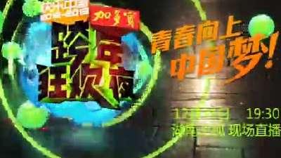 湖南卫视跨年春晚宣传片