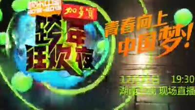 湖南卫视跨年春晚宣传品