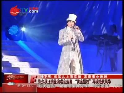 """郑少秋汪明荃演唱会落幕 """"黄金搭档""""再现绝代风华图片"""