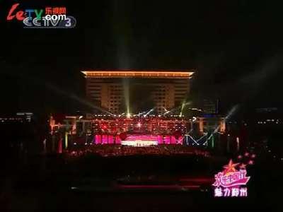 韩磊鄞州演唱《我爱你中国》
