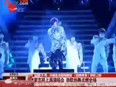 罗志祥舞王变身舞娘 上海个唱挑战蔡依林