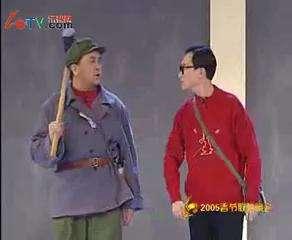 2005年春晚 小品《装修》黄宏 巩汉林 林永健图片