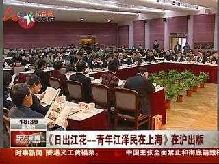 《日出江华--青年江泽民在上海》在沪出版