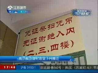 南京殡仪馆纪念堂下月搬迁