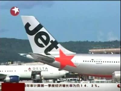 空客:一天两起客机事故 所幸无人伤亡