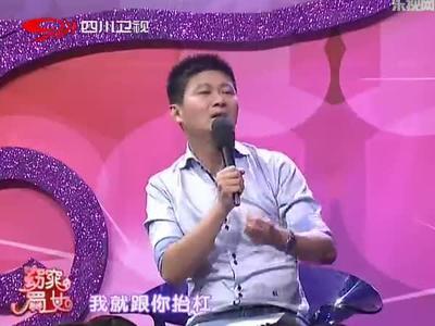 《窈窕蜀女》20121207:听声选女友 蜀女好声音