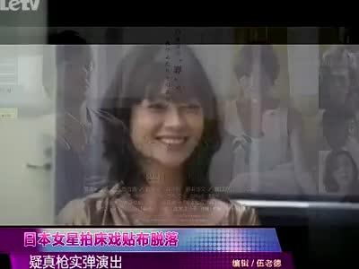 日本女星拍床戏贴布脱落