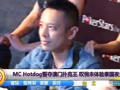 mc hotdog誓夺澳门扑克王 叹惋未体验泰国夜生活