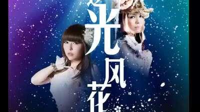 石川智晶&黑崎真音【逆光·风花】动漫演唱会PV