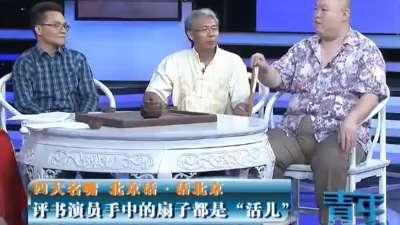 京城四大名嘴斗嘴  北京话·话北京