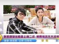 薛凯琪疑出柜恋上林二汶 被房祖名伤太深【人人网 - 分享】