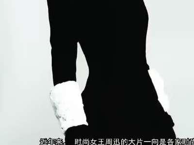 周迅坐镇时尚杂志周年刊