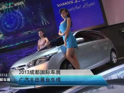 2013成都国际车展广汽丰田展台车模