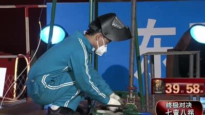 最佳船舶电焊工总决赛 金小鱼变金枪鱼