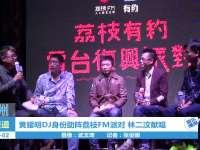 黄耀明DJ身份助阵荔枝FM派对 林二汶献唱