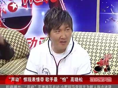 """《娱乐星天地》20120822:孙楠被称""""表情帝"""""""