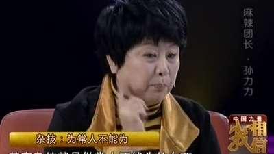 麻辣团长 孙力力