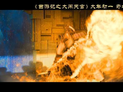 电影《西游记之大闹天宫》神魔决战版预告片
