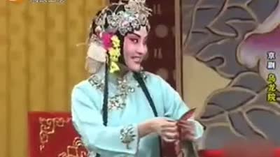 京剧《乌龙院》