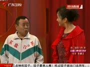 潘长江巩汉林小品《你在按揭幸福吗》
