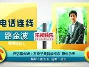 专访路金波:方舟子是科学变态 职业杀手
