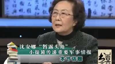 沈安娜智闯虎穴十四年
