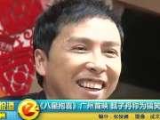《八星抱喜》广州首映 甄子丹称为搞笑豁出去